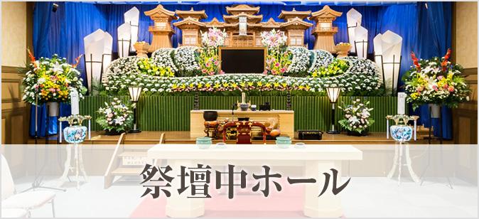 祭壇中ホール