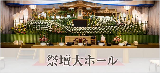 祭壇大ホール