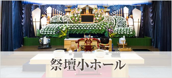 祭壇小ホール