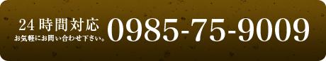 0985-75-9009